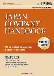 Japan Company Handbook 2019 Autumn (英文会社四季報 2019 Autumn号)