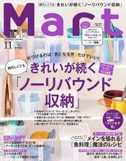 Mart(マート) (2019年11月号)