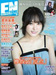 ENTAME (エンタメ) (2019年11月号)