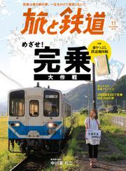 旅と鉄道 (2019年11月号)