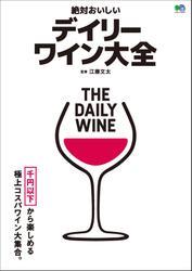 絶対おいしいデイリーワイン大全