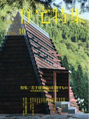 新建築住宅特集 (2019年10月号)