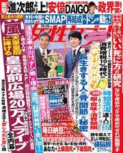 週刊女性セブン (2019年10月10日号)