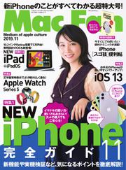 Mac Fan(マックファン) (2019年11月号)