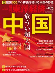 週刊東洋経済 (2019年10/5号)