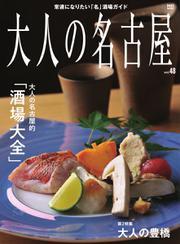 大人の名古屋 (Vol.48)