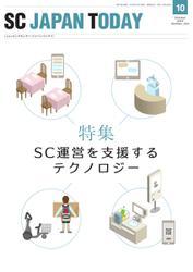 SC JAPAN TODAY(エスシージャパントゥデイ) (2019年10月号)