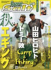 Lure magazine Salt(ルアーマガジンソルト) (2019年11月号)