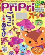 PriPri(プリプリ) (2019年11月号)
