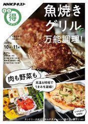 NHK まる得マガジン (魚焼きグリルで万能調理!2019年10月/11月)