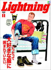 Lightning(ライトニング) (2019年11月号)