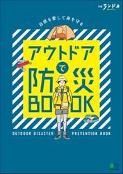 別冊ランドネシリーズ (アウトドアで防災BOOK)