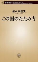 この国のたたみ方(新潮新書)
