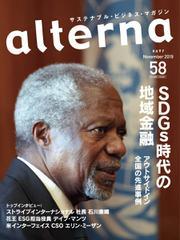 オルタナ (No.58)