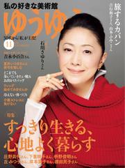 ゆうゆう (2019年11月号)