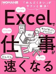 Excelで仕事がどんどん速くなる