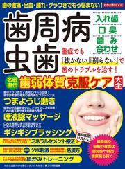 わかさ夢MOOK123 歯周病・虫歯 名医直伝歯弱体質克服ケア大全
