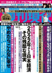 週刊現代 (2019年10/5号)