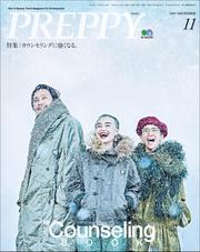 PREPPY(プレッピー) (2019年11月号)