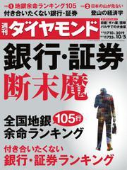 週刊ダイヤモンド (2019年10/5号)