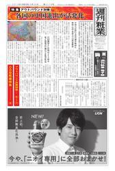 週刊粧業 (第3178号)