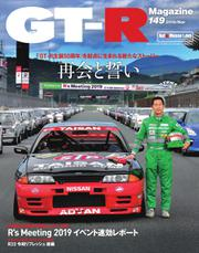 GT-R Magazine(GTRマガジン) (2019年11月号)