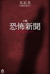 小説 恐怖新聞