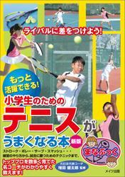 もっと活躍できる!小学生のためのテニスがうまくなる本 新版