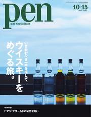 Pen(ペン) (2019年10/15号)