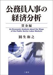 公務員人事の経済分析 賃金編