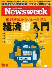 ニューズウィーク日本版 (2019年10/8号)