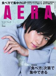 AERA(アエラ) (10/07号)