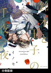 鈴木と王子の千夜一夜【分冊版】