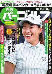 週刊 パーゴルフ (2019/10/15号)