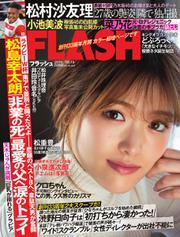 FLASH(フラッシュ) (10/15号)