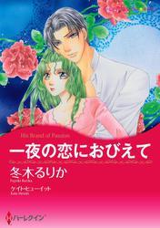 ハーレクインコミックス セット 2019年 vol.690