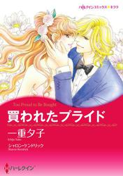 ハーレクインコミックス セット 2019年 vol.704