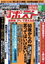 週刊ポスト (2019年10/11号)