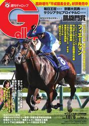 週刊Gallop(ギャロップ) (10月6日号)