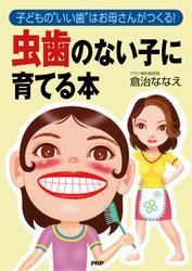 """子どもの""""いい歯""""はお母さんがつくる! 虫歯のない子に育てる本"""
