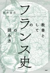 教養としての「フランス史」の読み方