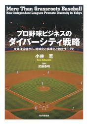 プロ野球ビジネスのダイバーシティ戦略