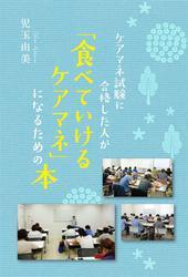 ケアマネ試験に合格した人が「食べていけるケアマネ」になるための本