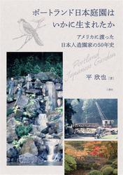 ポートランド日本庭園はいかに生まれたか ―アメリカに渡った日本人造園家の50年史―