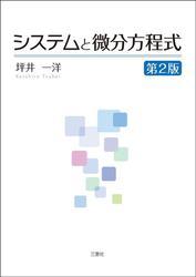 システムと微分方程式 第2版