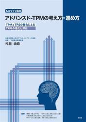 アドバンスド-TPMの考え方・進め方―TPMとTPSの融合によるTPMの進化と深化―