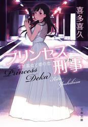 プリンセス刑事 生前退位と姫の恋