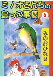 ミノオさんちの鳥っこ事情6