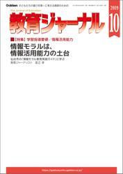 教育ジャーナル 2019年10月号Lite版(第1特集)