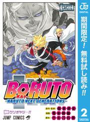 【期間限定無料配信】BORUTO-ボルト- -NARUTO NEXT GENERATIONS-
